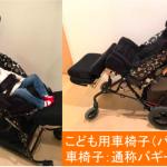 重度障害児用車椅子使用を「邪魔だからベビーカーたためよ」と怒られる